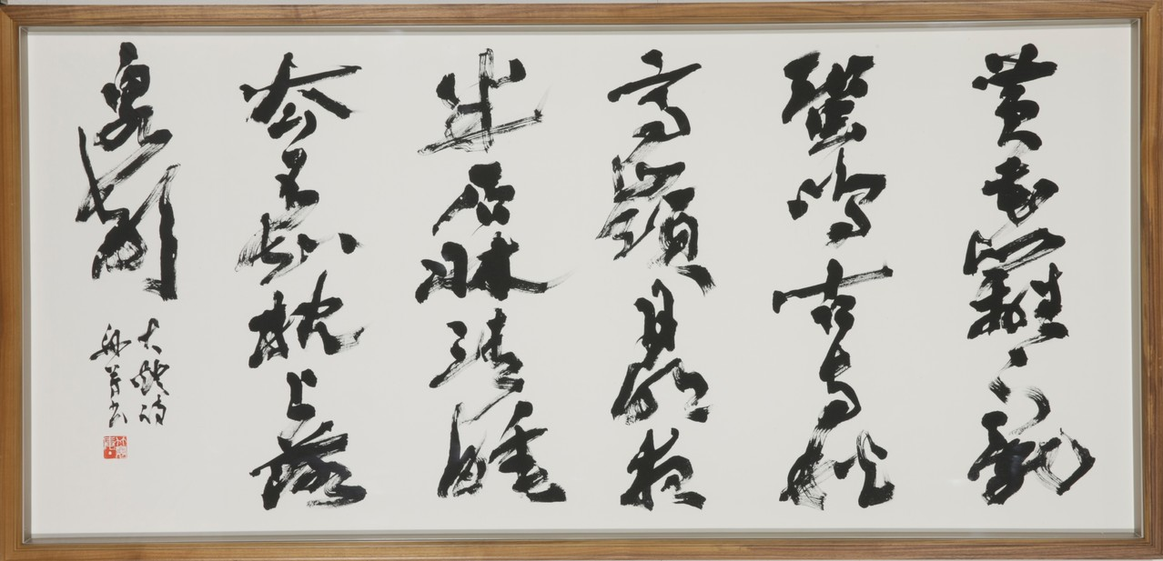 水川舟芳 第65回毎日書道展 作品