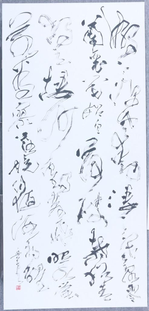 水川舟芳 第63回毎日書道展 作品