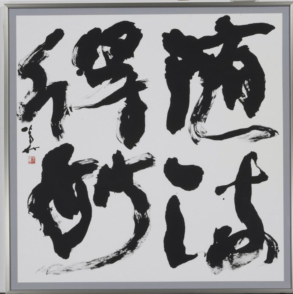 水川芳竹 第64回毎日書道展 作品