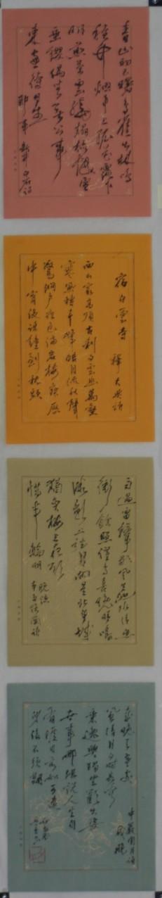 水川舟芳 第21回神奈川県代表書家展