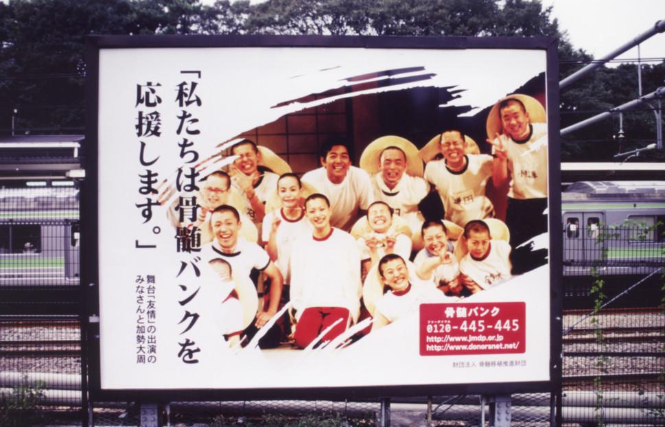 原宿駅のボードにも掲示されました!