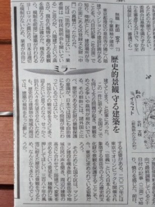 9月18日東京新聞の投稿に泉岳寺のことを投稿して下さった方がいらっしゃいました。私たちの想いを代弁して下さっているような内容で、本当に有難い記事でした。