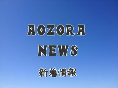 AOZORA NEWS