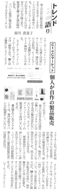 塚原 文奈さん ーストアーズ・ドット・ジェーピー株式会社代表取締役 CEOー