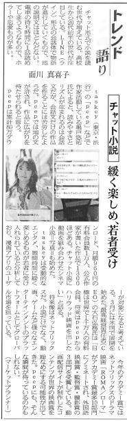 2019年6月19日付日経産業新聞掲載
