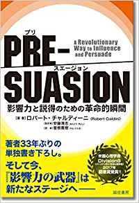 【ロバート・チャルディーニ】「PRE-SUASIONープリ・スエージョンー :影響力と説得のための革命的瞬間」