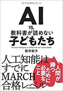 【新井 紀子】「AI vs. 教科書が読めない子どもたち」