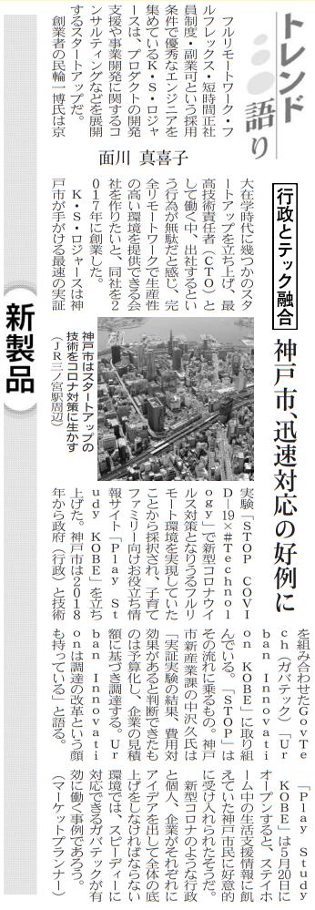日経産業新聞2020年9月9日掲載