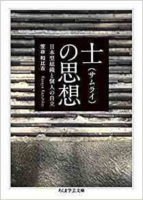【笠谷 和比古】「士(サムライ)の思想: 日本型組織と個人の自立」