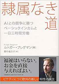 【ルトガー ・ブレグマン】「隷属なき道 AIとの競争に勝つベーシックインカムと一日三時間労働」