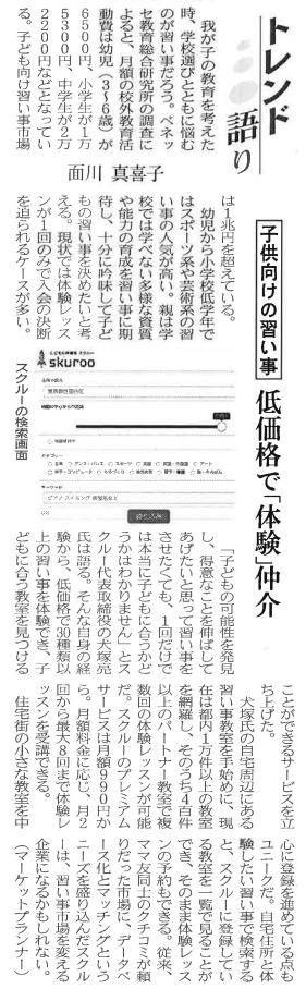 日経産業新聞 2017年11月22日掲載