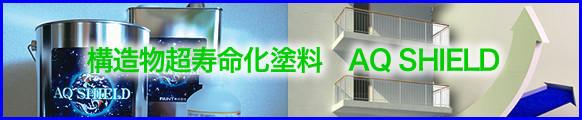 液体ガラス塗料 ガラス塗料 長寿命化塗料 超寿命 塗装 塗装工事 屋根塗装 外壁塗装 防水工事 塗料 改修工事