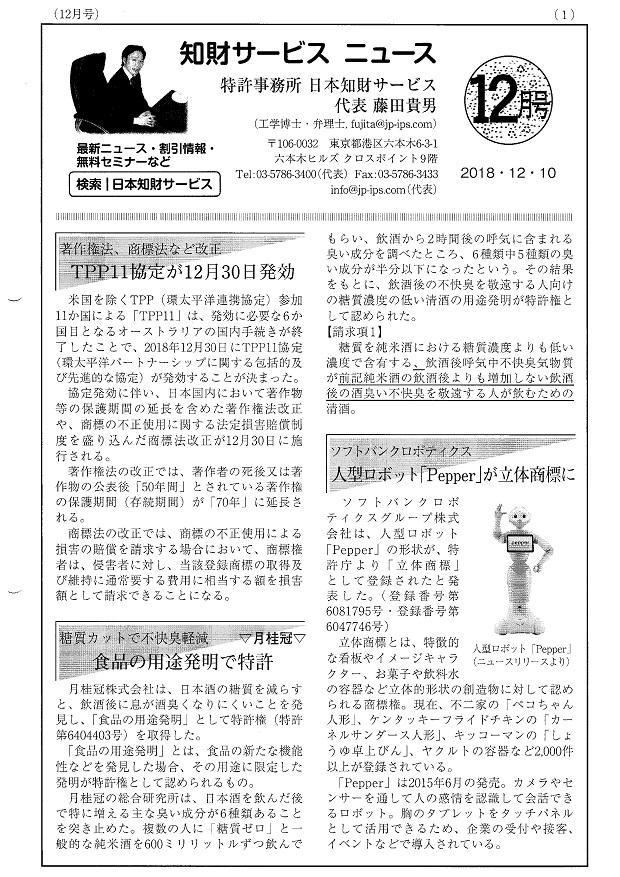 知財ニュース最新版1