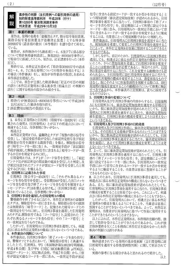 知財サービス 12月ニュース2