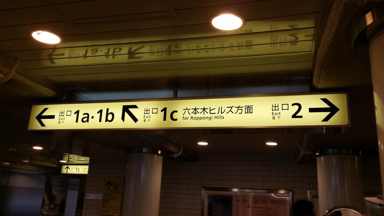 東京メトロ 日比谷線「六本木」1c出口 →六本木ヒルズ方面へ