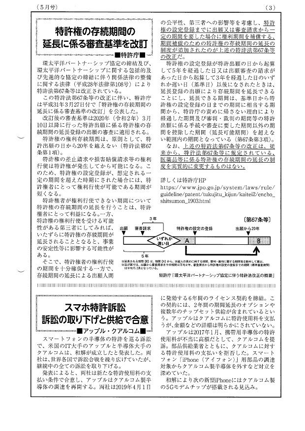 知財サービス ニュース 最新版3