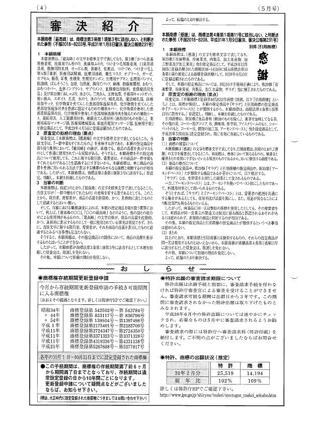 知財ニュース 最新版4
