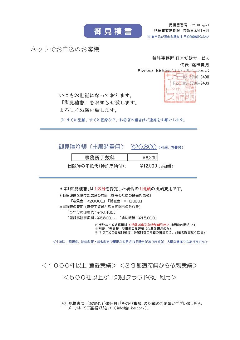 見積書(1区分の出願時費用) 注)別途 登録時費用