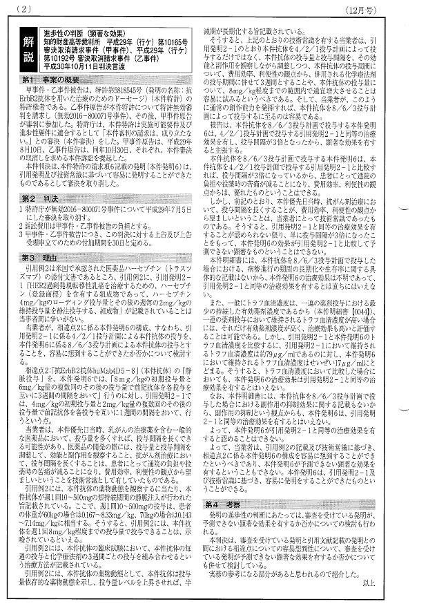 知財ニュース最新版2