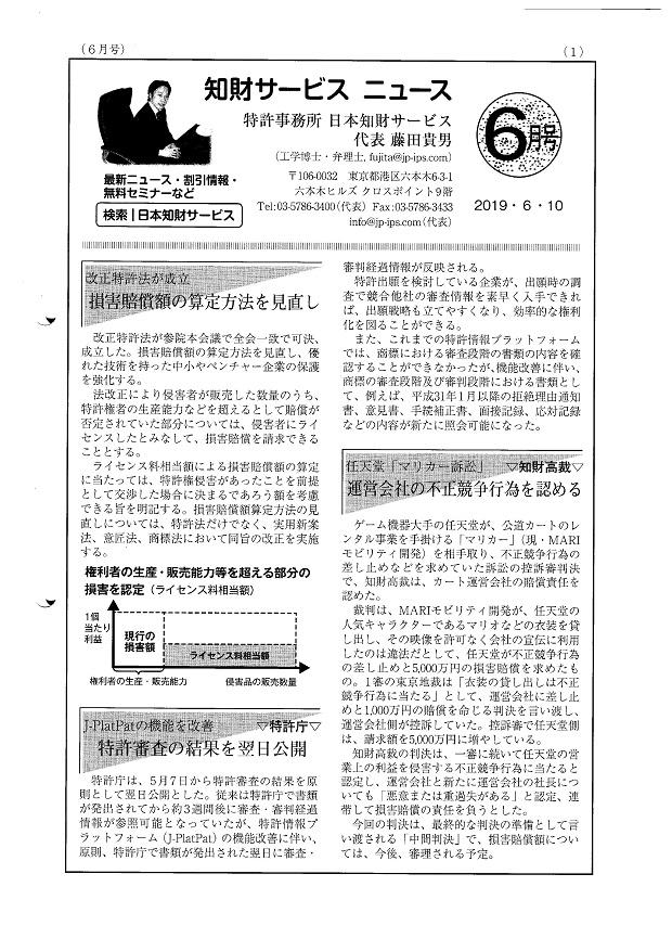 知財サービス ニュース 最新版1