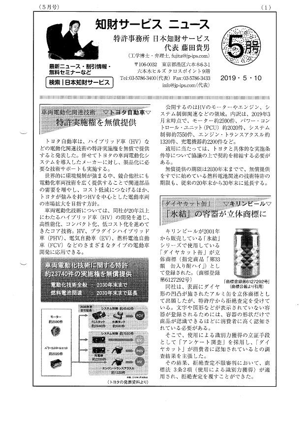 知財ニュース 最新版1