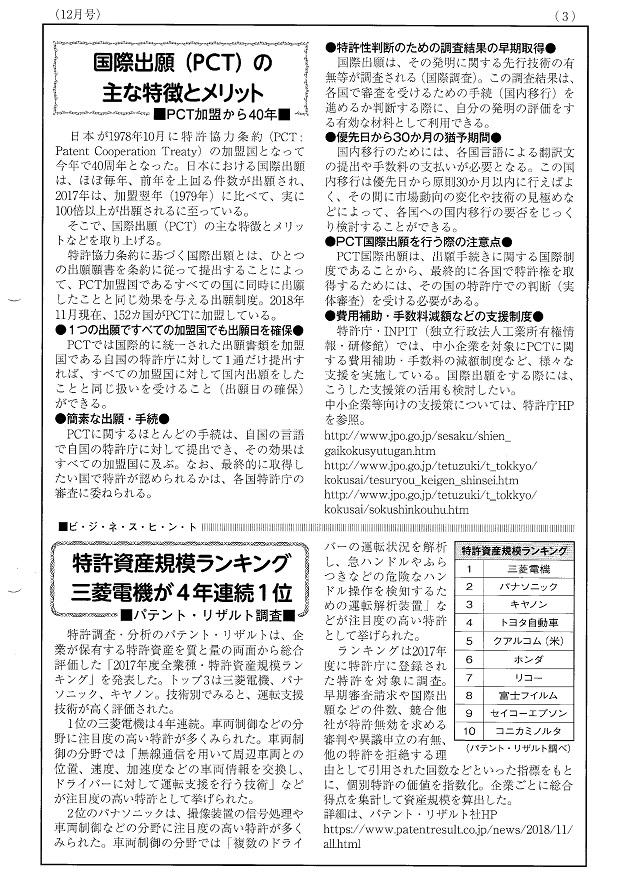 知財ニュース最新版3