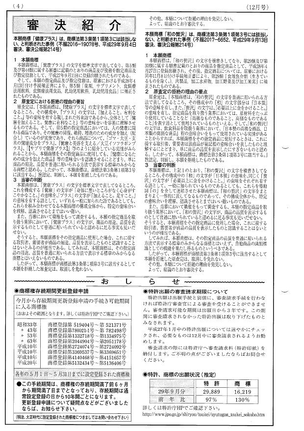 知財サービス 12月ニュース4