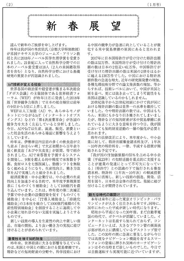 知財サービスニュース2