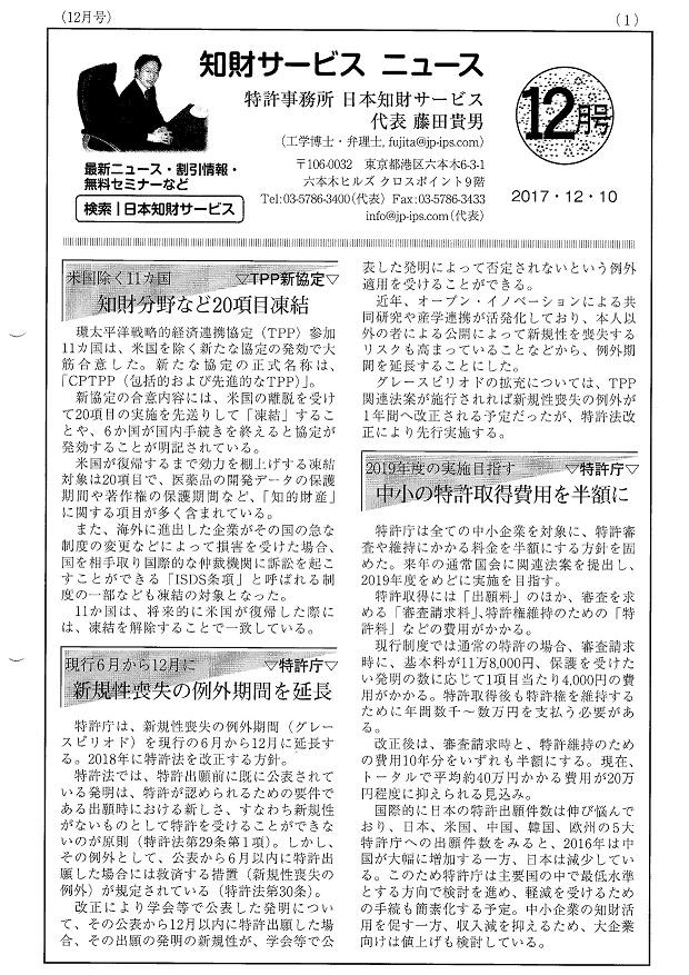 知財サービス 12月ニュース1