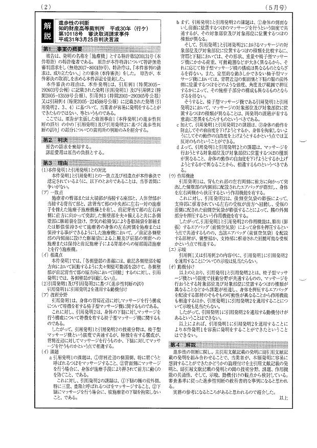 知財ニュース 最新版2