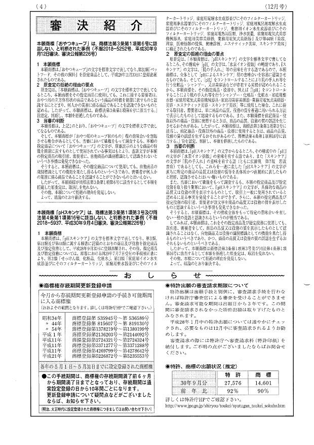 知財ニュース最新版4
