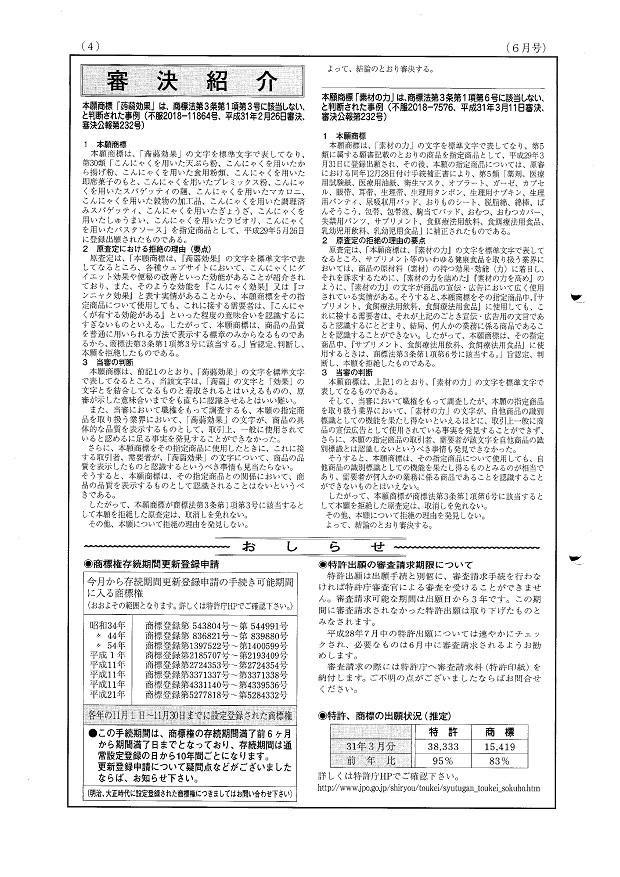 知財サービス ニュース 最新版4