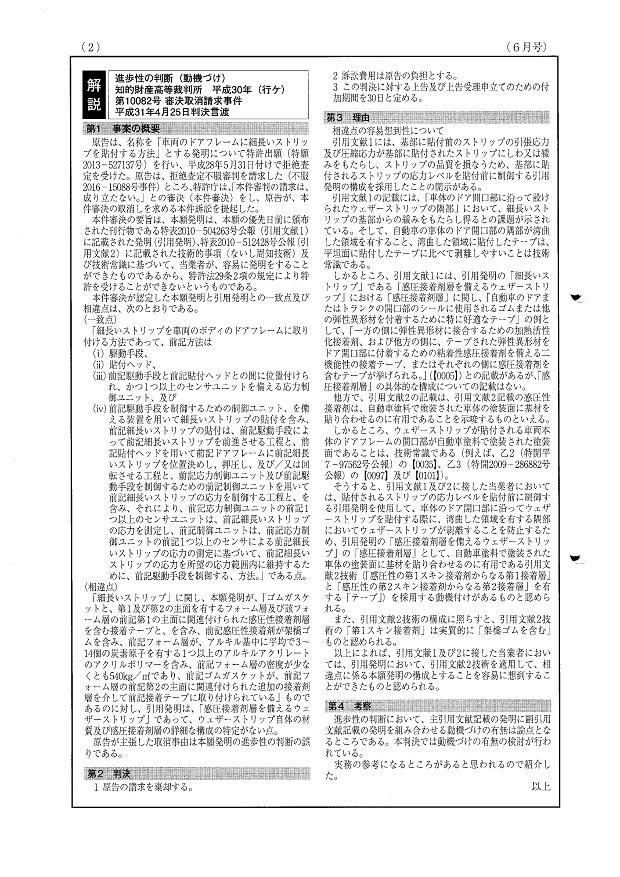 知財サービス ニュース 最新版2