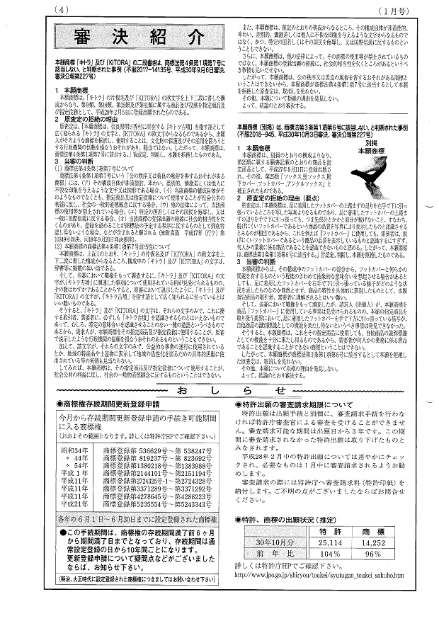知財サービスニュース4