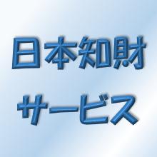 日本知財サービス