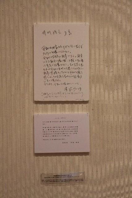東松照明先生からのメッセージ(昨年平和展8+9展のために)