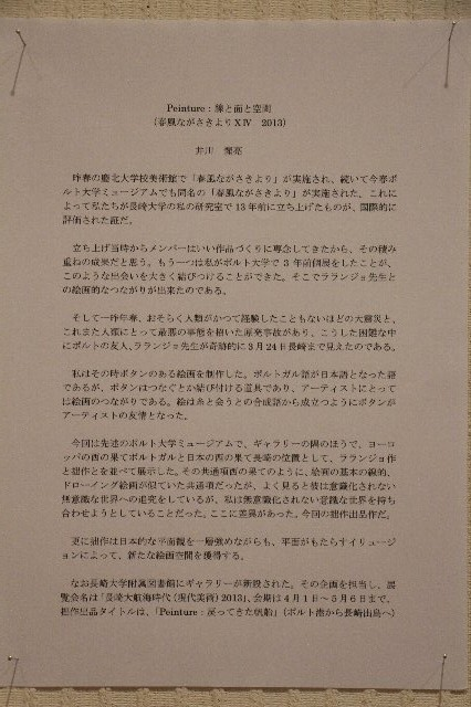 井川先生 作品に添えられたコメント
