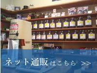 ネットで珈琲豆、スペシャリティコーヒー豆を購入