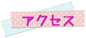 【サロンまでのアクセス】