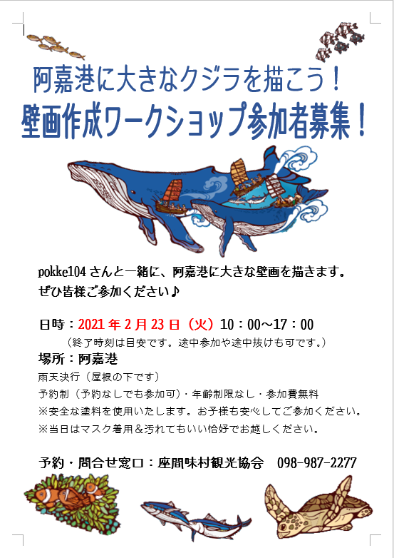 pokke104 壁画作成ワークショップin阿嘉島!(2021/2/10追記あり)