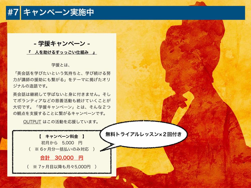 学援キャンペーンで月々5000円