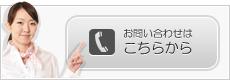 新東京総合法律事務所へのお問合せ