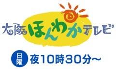 大阪ほんわかテレビ 昼ごはんでっせぇ