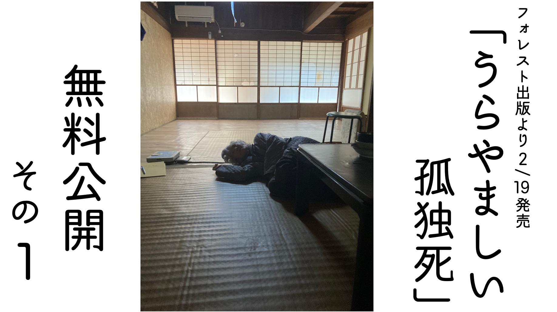 うらやましい孤独死【無料公開版(1)】