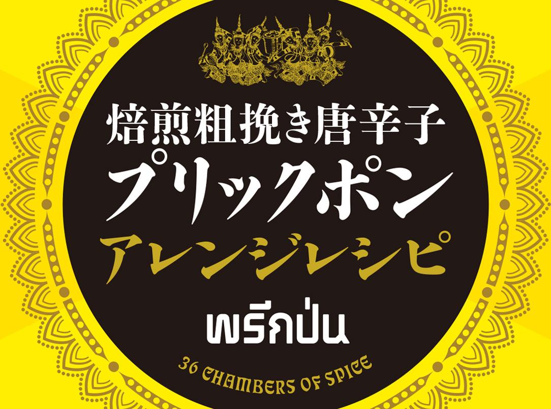 焙煎粗挽き唐辛子プリックポン(年内発売予定)アレンジレシピ
