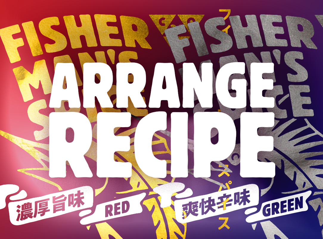 FISHERMAN'S SPICE(年内発売予定)アレンジレシピ