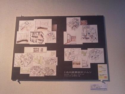 神楽坂建築塾・2012年度展示・クリニック提案