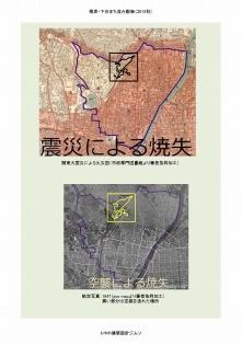 台東区、震災・空襲被災状況
