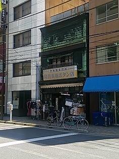神田昭和住宅、看板建築