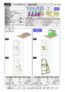 木造住宅解体・耐震診断